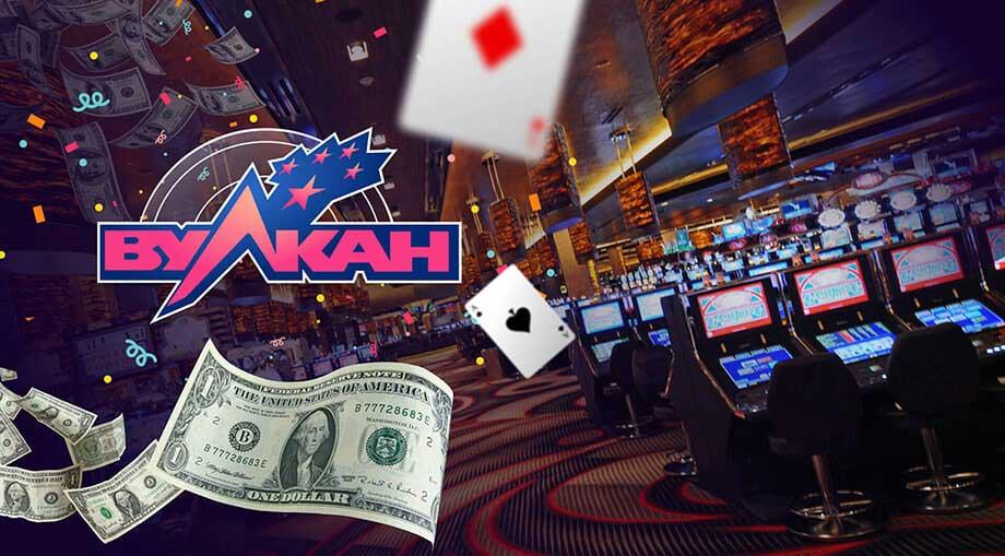 Вулкан игровые автоматы на деньги с выводом игровые автоматы бесплатно играть онлайн бонусами